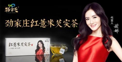 劲家庄红薏米芡实茶官方招商-萍萍. 官方认证