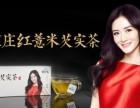劲家庄红薏米芡实茶招商-萍萍. 认证