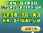 瑞丰德永之注册萨摩亚公司在亚洲市场的优势