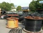 大同电缆回收价格报废电缆回收公司