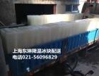 上海宝山降温冰厂家