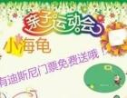 小海龟亲子运动会,迪斯尼门票免费送!