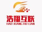 浩翔互联网站建设网站SEO优化域名注册