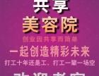 安庆 祛斑祛痘 共享美院合作