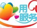 欢迎访问福州扬子冰箱网站各点售后服务-中心24H欢迎您