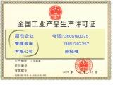 大型游乐设施生产咨询代理取证