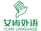 东莞学习日语艾肯国际日语培训班
