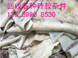 广东水晶工艺模具硅胶 回收酸性硅酮玻璃硅胶