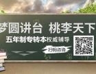深剖在江苏无锡常州南京五年制专转本考试中有哪些人注定是炮灰?