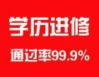 温岭学历提升 北京语言大学
