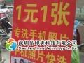千元投资手机照片打印机 包赚钱项目