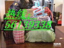 长短途搬家,结婚照酒水电动车,包装托运17710499899