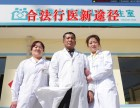 潍坊中医专长医师考试时间,中医专长医师报名条件介绍