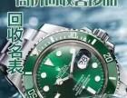 洛阳手表回收洛阳名表回收洛阳回收旧手表