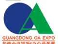 2018华南国际会议视听集成技术展暨广东国际办公设备展览会