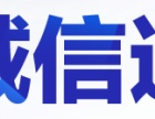 黄石大冶鄂东南中小企业身边网商信赖伙伴阿里巴巴诚信通