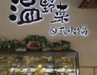 温野菜日式火锅加盟费多少钱 加盟赚钱吗 开店需要多少钱