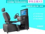 辽阳学车之星汽车驾驶模拟机市场空白新项目