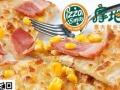 摩地卡:最正统的意大利披萨