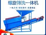 广东富鑫大型螺旋水洗筛沙一体机砂场用滚筒式小型移动式筛沙机