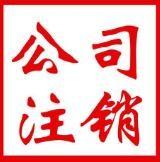 专业公司注销 吊销转注销 解除法人黑名单 全北京各区