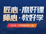 上海二级建造师培训班
