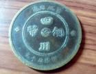 私下交易古钱币一般需要多久可以直接收购吗