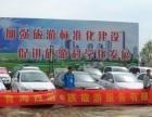 西游一族旅游服务有限公司,旅游包车拼车,机场接送