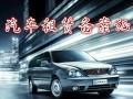 办理北京运输经营许可证需要准备资料有哪些