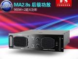 FS/丰声 MA2.8s 900W后级专业功放 高保真放大器 舞