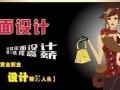 溧阳暑期平面设计师培训班平面广告设计软件学习中心