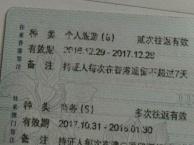 港澳酒店 通行证续签团表 护照过香港 澳门一日游