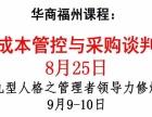 报名成本控制与采购谈判8月25开课