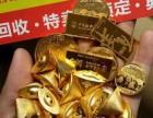 高价回收黄金钻戒名表银元手机名包翡翠数码古书奢侈品