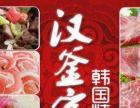 漢釜宫韩式自助烧烤