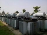 利民发电机组回收(太仓分公司)江阴电力变压器回收