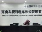 河南车便利加盟 汽车租赁买卖 投资金额 0万元