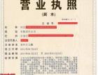 石家庄栾城区2016年新办营业执照准备资料