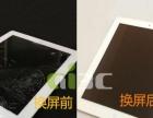 苹果iPadair屏幕碎了换屏平板电脑玻璃碎了更换