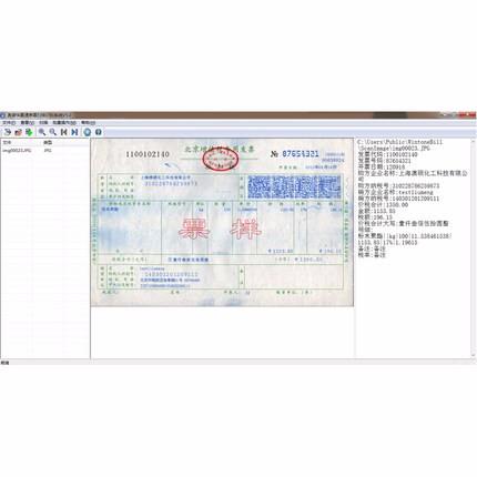 快票通财务票据扫描识别系统L2230发票快速录入