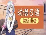 温州小语种培训,高考日语,日语N3培训