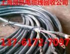 扬中电缆线回收/镇江回收电缆线公司
