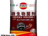 山东佐田氏公司有机肥水溶肥生物菌肥领导品牌