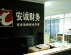 安诚王冉冉代理记账工商注册杭州八大区上门服务