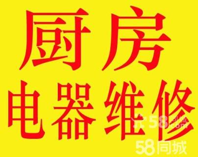 杭州家电冰箱洗衣机维修点电器维修免上门费检查费修不好不收费