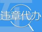 上海专业违章代办,章丘靠谱只做违章处理,章丘靠谱