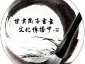 兰亭轩硬笔书法 软笔书法培训品牌机构