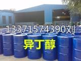 山东异丁醇生产厂家现货供应淄博异丁醇价格低质量优全国配送