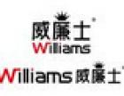威廉士建材加盟