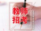 福州正规教师招考资讯